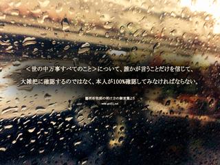 20140729鄭明析先生の明け方の箴言.jpg