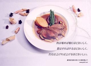 20150822鄭明析先生の明け方の箴言.jpg