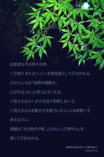 20150826鄭明析先生の明け方の箴言.jpg