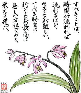 R.etouさんによる箴言イラスト.JPG